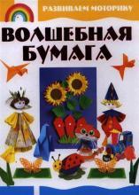 Занятие «Волшебная бумага. План работы кружка «Волшебница бумага» (конструирование в технике оригами) Старшая группа учебный год День бумаги в детском саду планирование
