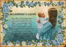 Молитва о наречении еще одного. Молитва о наречении имени в восьмой день по рождению ребёнка. Молитвы матери о загубленных во утробе своей душа
