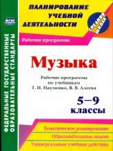 Рабочая  учебная  программа   МУЗЫКА   6,7  КЛАСС