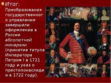 Оформление абсолютизма при петре 1 кратко. Установление абсолютной монархии в России при Петре I Великом. А также другие работы, которые могут Вас заинтересовать