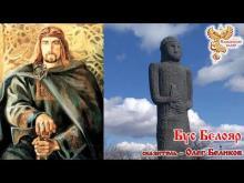 Легенды о воскрешении буса белояра. Завет буса белояра. Распятие Буса Белояра