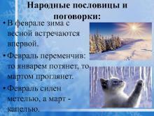 Народные приметы, загадки и пословицы про февраль