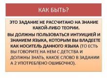Задание А2 ЕГЭ по русскому языку лексическое значение слова. Вводные слова и словосочетания
