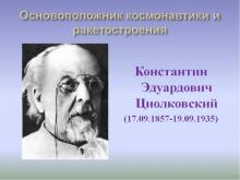Биография, достижения и личная жизнь Циолковского Константина Эдуардовича