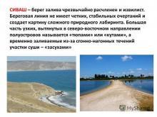 Северо-восточный крым и особенности крымского полуострова