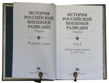 Очерки истории российской внешней разведки том 2. История российской внешней разведки