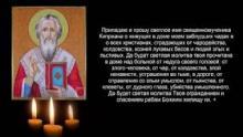 Молитва от чародейства и колдовства