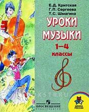 Программа по музыке 1-4 класс