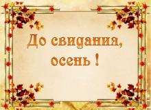 Слова прощания осени с детьми. Сценарий праздника «Прощание с осенью. Игра «Осенняя шляпа бежит по кругу»