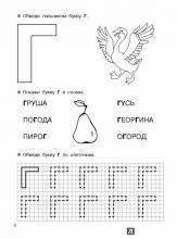 конспект логопедического занятия