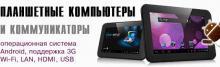 Подключение 3G-модема к планшету на android