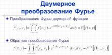 Delphi, преобразование сигнала в спекр и обратно (методы Хартли, Фурье и классический)